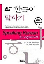 Speaking Korean for Beginners