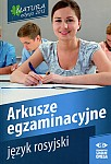 Język rosyjski. Matura 2013. Arkusze egzaminacyjne